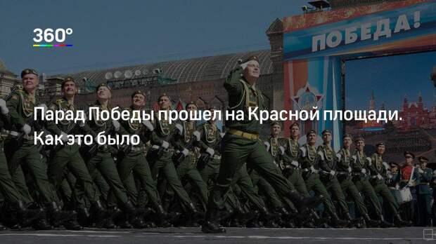 Парад Победы прошел на Красной площади. Как это было