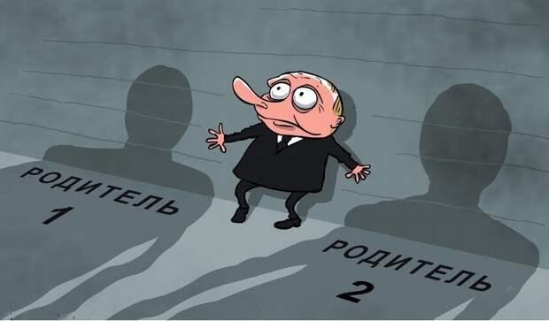 Путин обещал хранить двуполую семью – как пенсионный возраст и Конституцию?