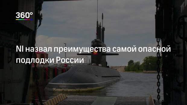NI назвал преимущества самой опасной подлодки России