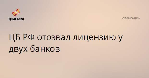 ЦБ РФ отозвал лицензию у двух банков