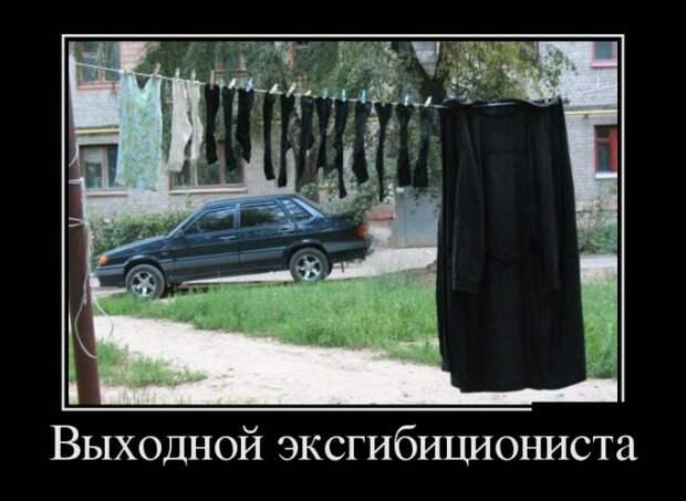 Подборка свежих и смешных демотиваторов со смыслом (11 фото)