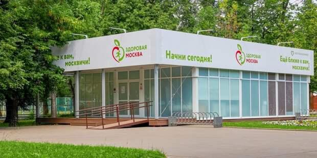 Павильон «Здоровая Москва» в сквере на бульваре Генерала Карбышева перешел на работу в обычном режиме