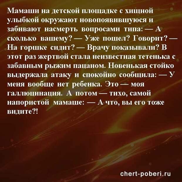 Самые смешные анекдоты ежедневная подборка chert-poberi-anekdoty-chert-poberi-anekdoty-43240913072020-7 картинка chert-poberi-anekdoty-43240913072020-7
