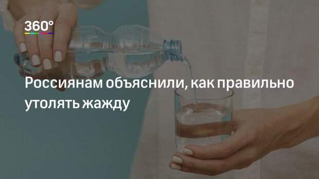 Россиянам объяснили, как правильно утолять жажду