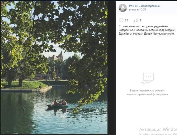 Фото дня: в лодке по Фестивальным прудам