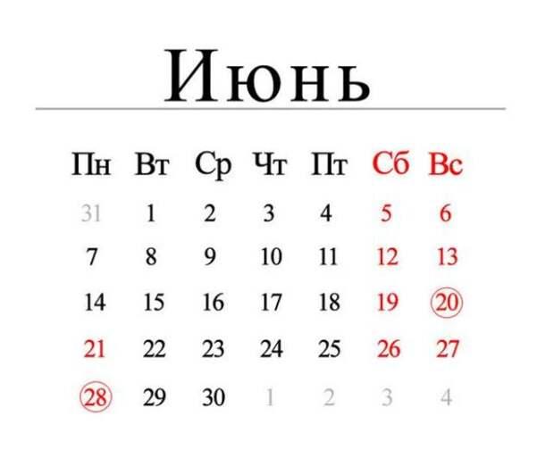 Календарь выходных и праздничных дней в июне 2021 года