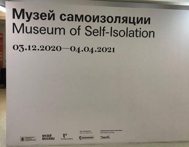 «Музей самоизоляции»