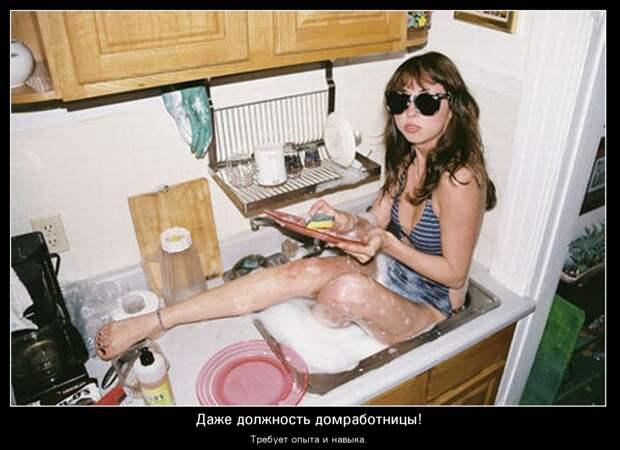 Забавные демотиваторы про девушек для хорошего настроения (11 фото)