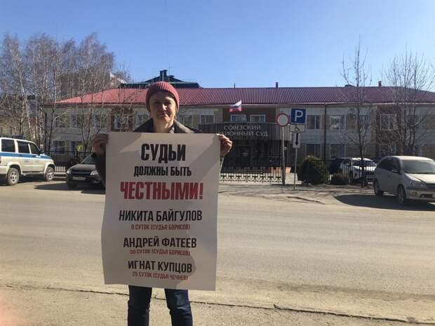 В Томске прошел пикет в поддержку людей, обвиненных в организации акции протеста 21 апреля
