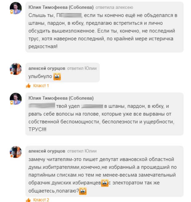 Депутат обматерила избирателей в«Одноклассниках»