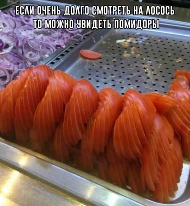Помидоры или лосось