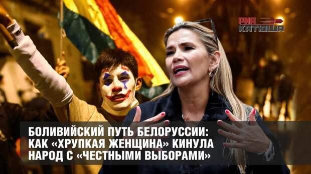 Боливийский путь Белоруссии: как «хрупкая женщина» кинула народ с «честными выборами»