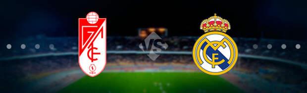 Гранада - Реал Мадрид: Прогноз на матч 13.05.2021
