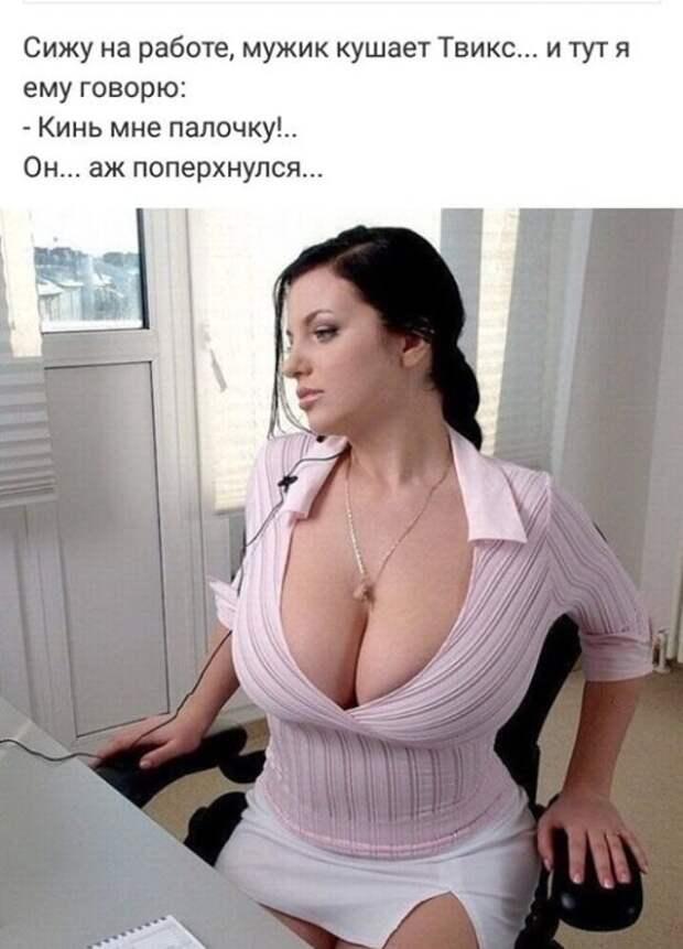 Новый директор убрал из своего кабинета диван. Через некоторое время прибегает испуганная секретарша...
