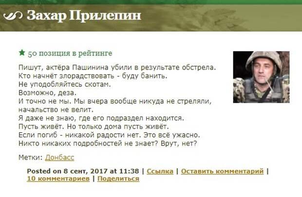 Прилепин: Пишут, актёра Пашинина убили