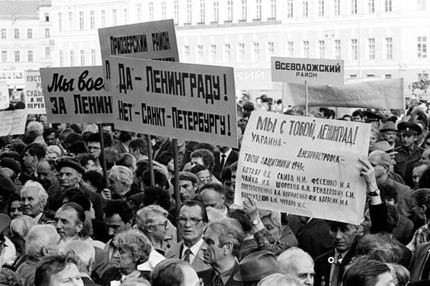 Так как же было правильно 30 лет назад - Санкт-Петербург или Ленинград