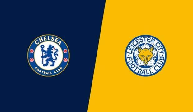«Челси» – «Лестер». 18.05.2021. Где смотреть онлайн трансляцию матча