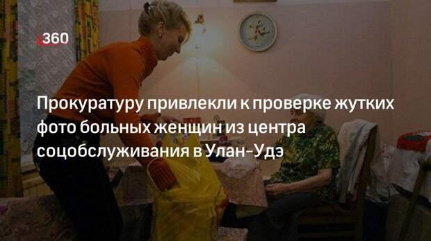Омбудсмен Жамбалова: прокуратура проверит центр соцобслуживания в Улан-Удэ после публикации фото с больными женщинами