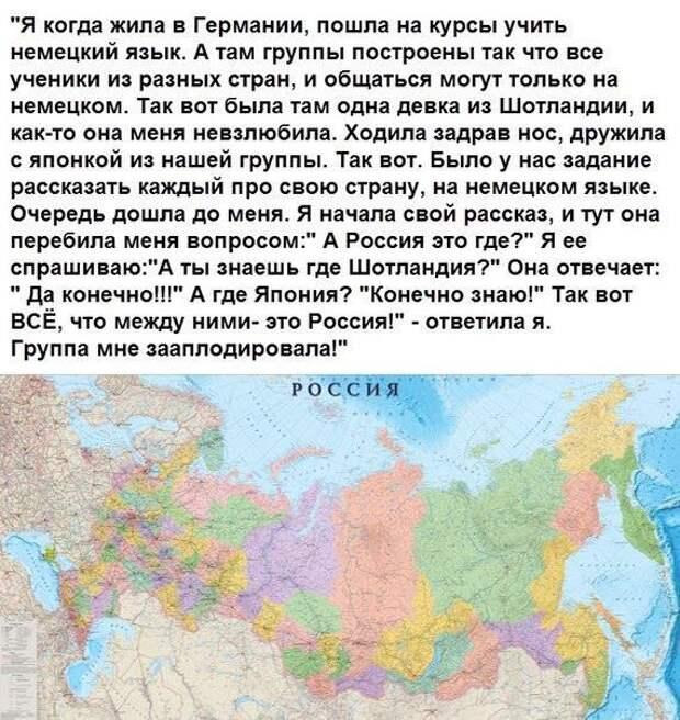 """Студентка из России """"умыла"""" агрессивную шотландку, спрашивавшую, где она, эта ваша Россия"""