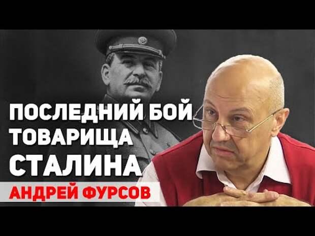 Заговор и устранение Сталина.
