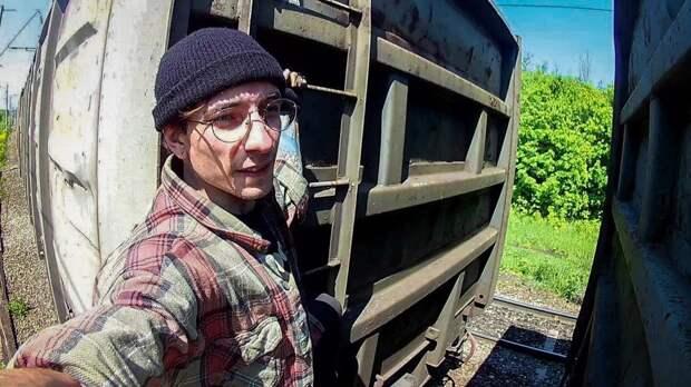 Этот парень проехал от Москвы до Владивостока на товарняках