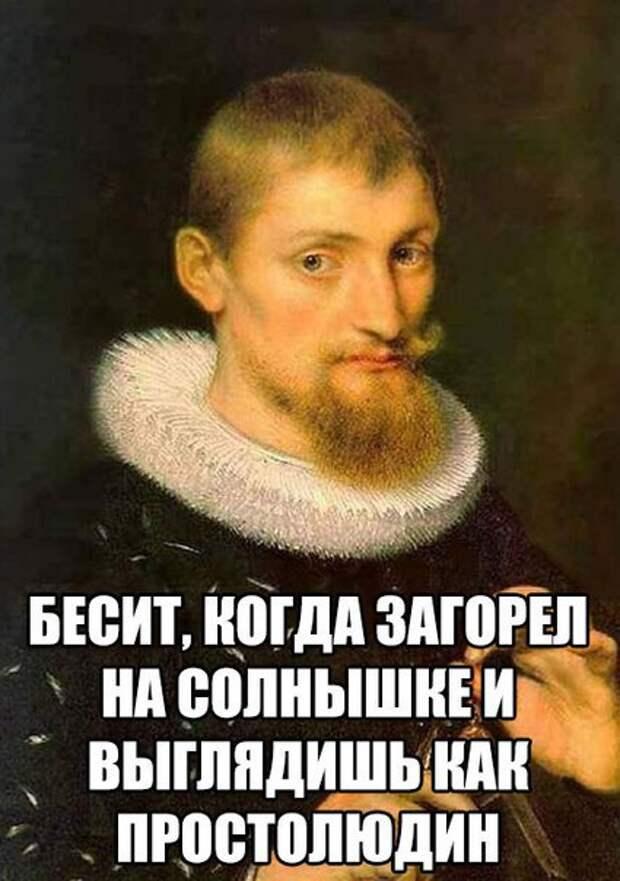 Аристократические цитаты