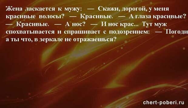 Самые смешные анекдоты ежедневная подборка chert-poberi-anekdoty-chert-poberi-anekdoty-53260421092020-20 картинка chert-poberi-anekdoty-53260421092020-20