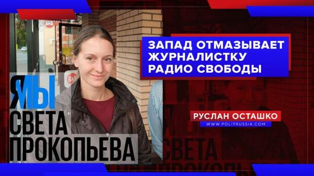 Либерда пытается отмазать сотрудницу «Радио Свобода», которую судят за оправдание терроризма