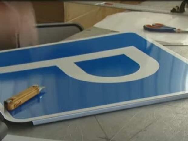 МВД передадут власть над дорожными знаками по всей стране
