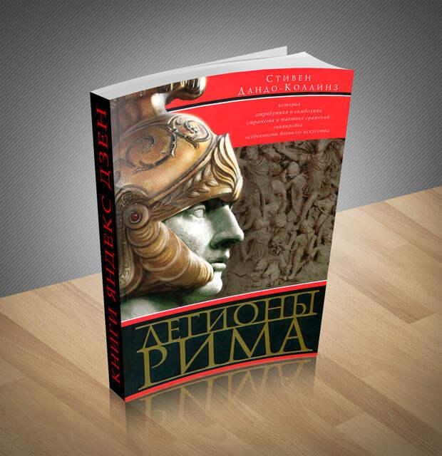 История Римской империи. Книга дня: Стивен Дандо-Коллинз - «Легионы Рима»