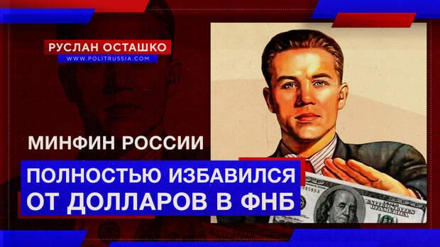 Минфин России полностью избавился от долларов в ФНБ