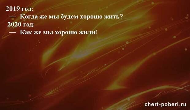 Самые смешные анекдоты ежедневная подборка chert-poberi-anekdoty-chert-poberi-anekdoty-36130111072020-8 картинка chert-poberi-anekdoty-36130111072020-8