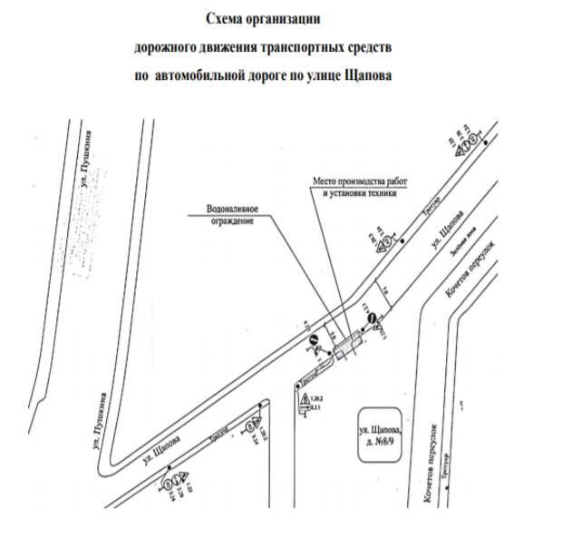 В Казани временно ограничат движение по улице Щапова в сентябре
