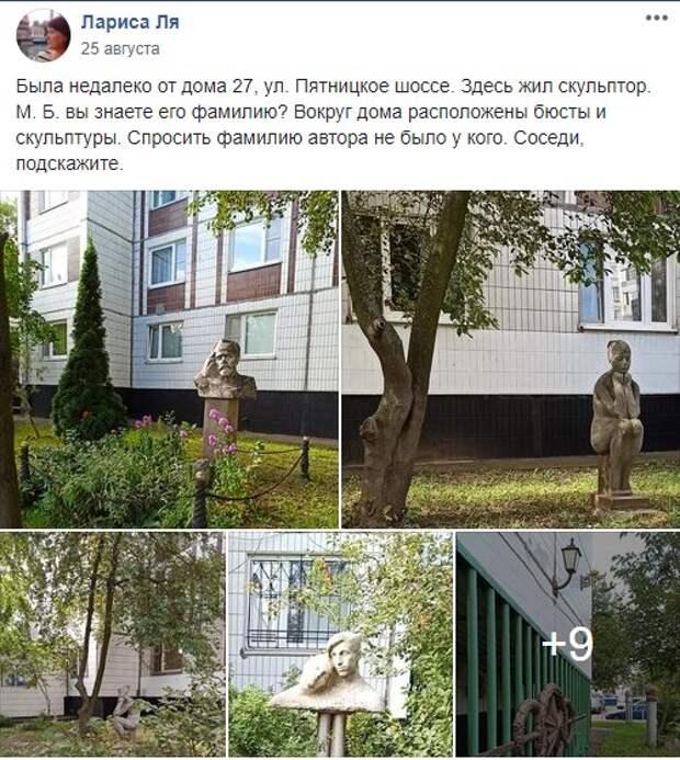 Жительница Митина обнаружила скульптурный парк на Пятницком шоссе