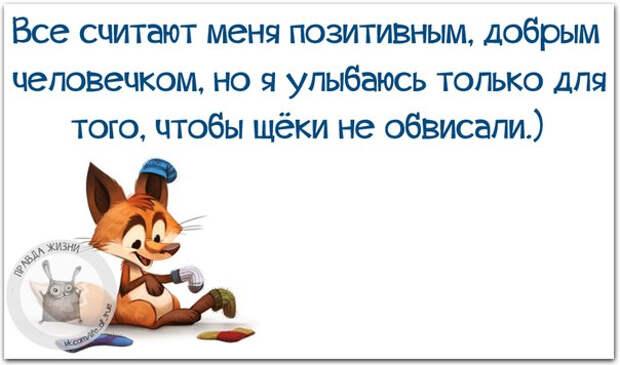 1426189692_frazki-17 (604x356, 137Kb)