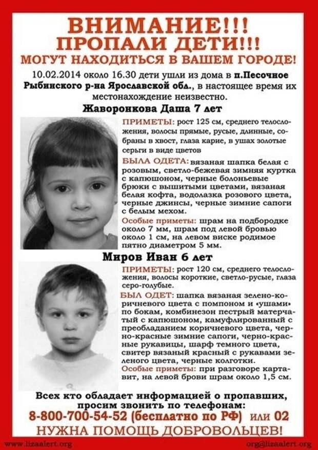 Внимание!!! Пропали дети!! Ярославская область!