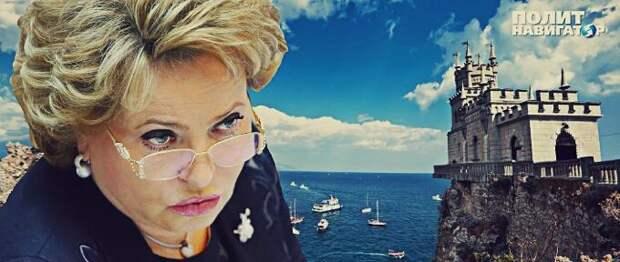 Матвиенко возмутилась: Отели Крыма задирают цены, пользуясь закрытием Турции