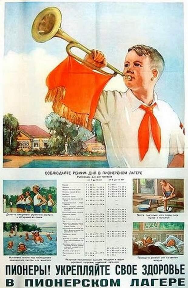 Наше пионерское лето