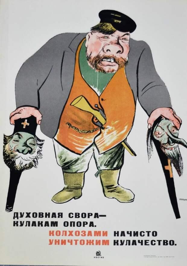 Раскулачивание крестьян в СССР: кто такие кулаки?