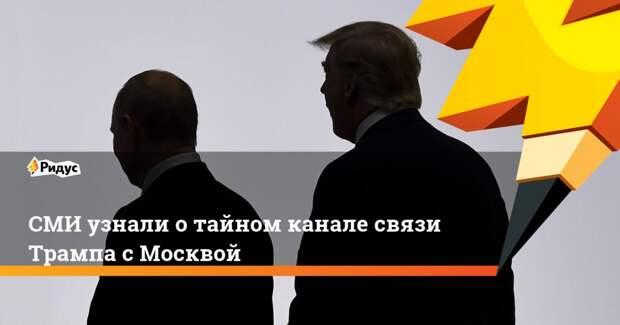 СМИ узнали о тайном канале связи Трампа с Москвой