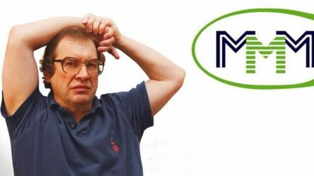 Кем был создатель МММ – жуликом, финансовым гением или мессией?