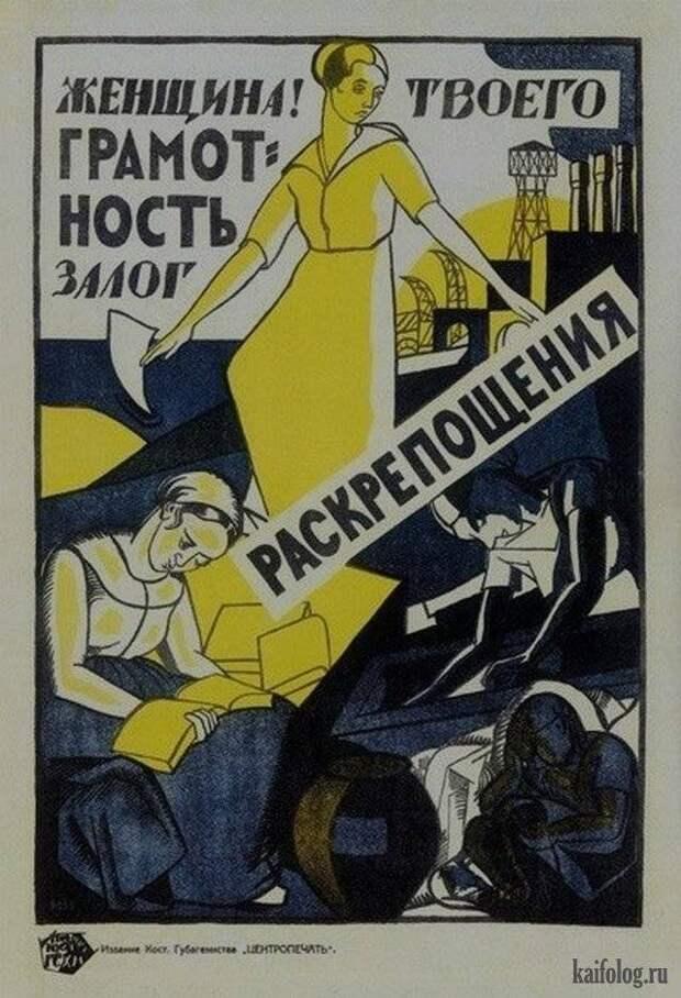 О ликвидации безграмотности в СССР
