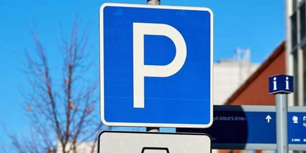 Парковка на Тимирязевской улице возобновила работу