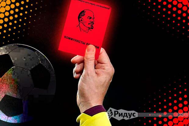 Дагестанский арбитр принес на матч партбилет КПРФ вместо красной карточки