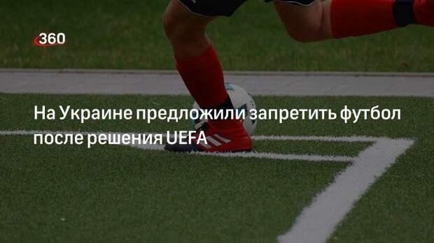 На Украине предложили запретить футбол после решения UЕFА