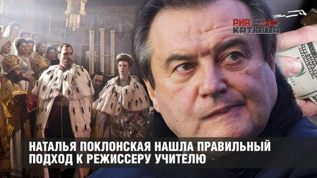 Наталья Поклонская нашла правильный подход к режиссеру Учителю