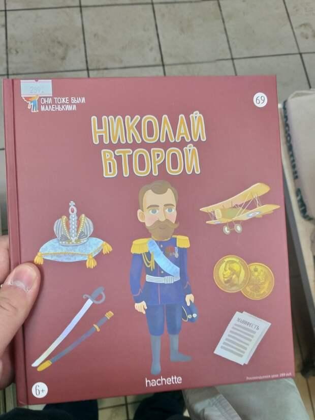 Детская книжка о Николае II