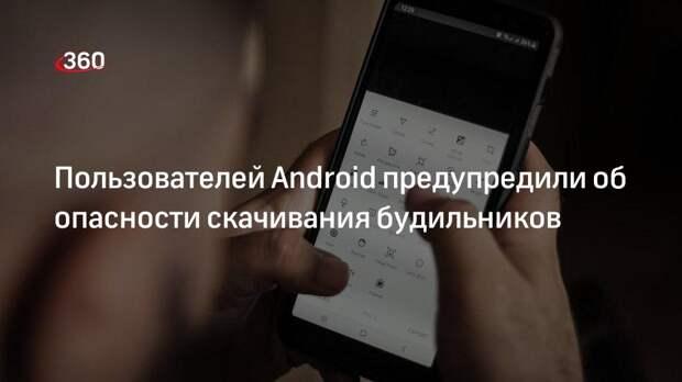 Пользователей Аndrоid предупредили об опасности скачивания будильников