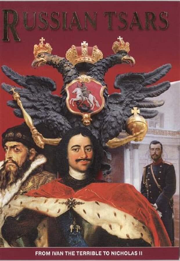 Заговор. Вымыслы и фальсификации русской истории