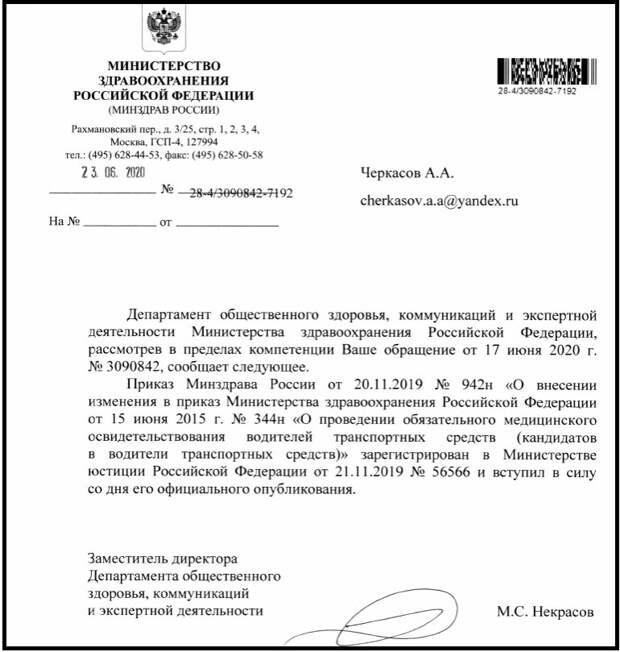 ответ Минздрава РФ